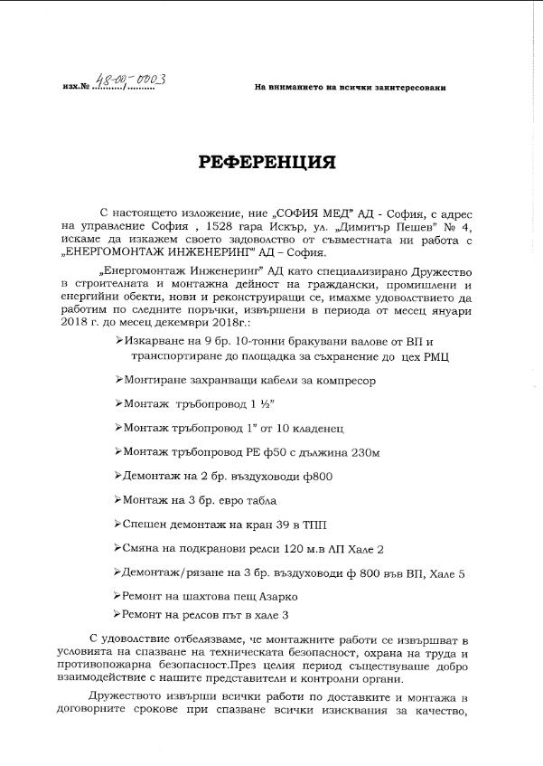 sofia med-2