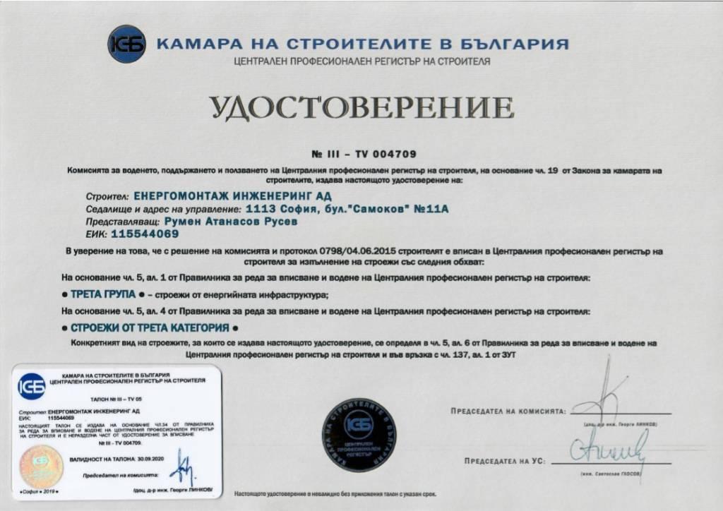 Удостоверение-2
