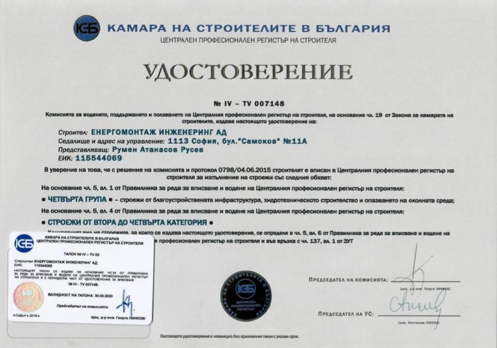 Удостоверение-3