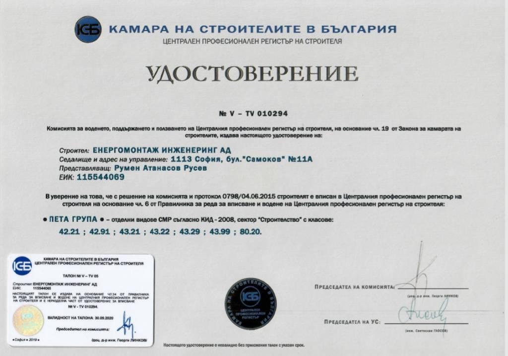 Удостоверение-4