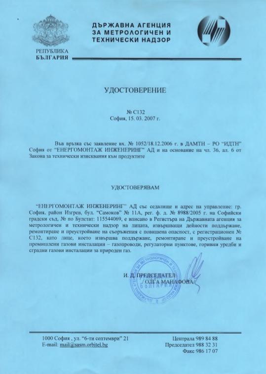 Удостоверение-5